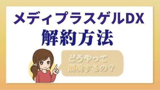 mediplus_gel_dx_kaiyaku