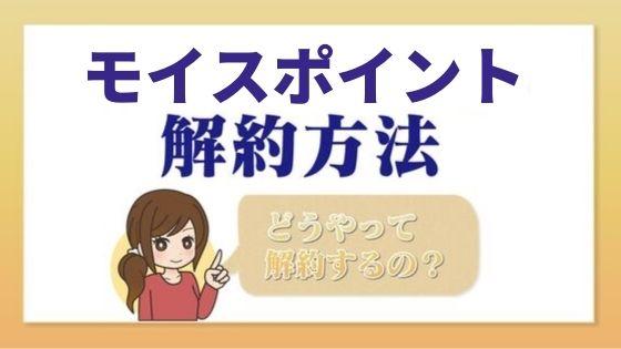moispoint_kaiyaku
