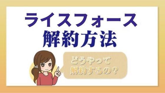 riceforce_kaiyaku