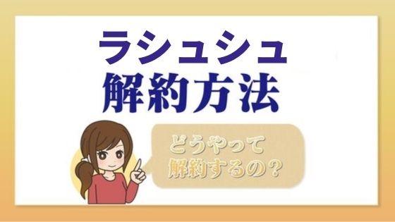 research_kaiyaku