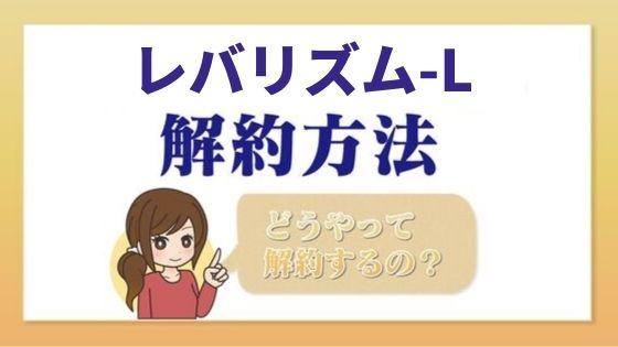 rebarizumu_l_kaiyaku