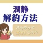 urusizu_kaiyaku