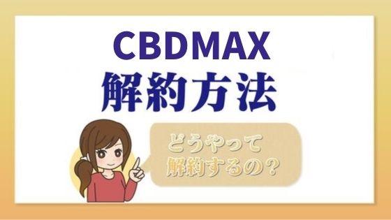 cbd_max_kaiyaku