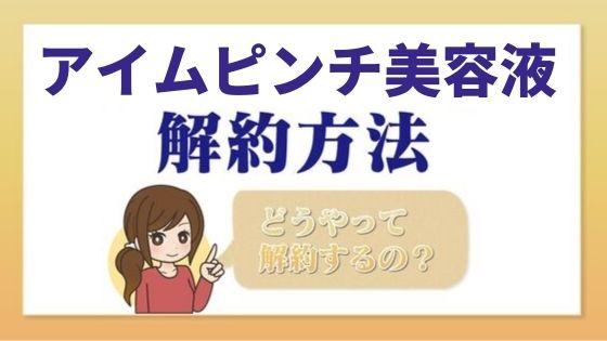 impinch_kaiyaku