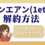 1et1_kaiyaku