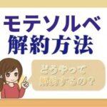 motesorbe_kaiyaku