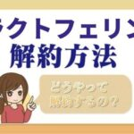 lactoferrin_kaiyaku