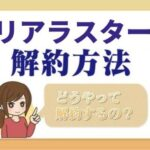 lialuster_kaiyaku
