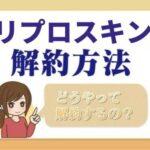 reproskin_kaiyaku