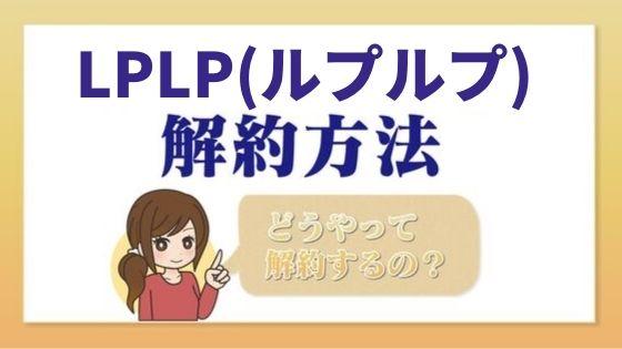 lplp_kaiyaku